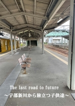 【小説】The last road to future