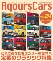 AqoursCars Vol.24