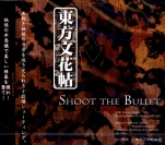 東方文花帖 ~SHOOT THE BULLET!