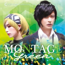 MONTAGE Green A-One Best Collection feat. 越田Rute隆人&あき