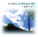 A Voice of Distant Sky 後輩少女