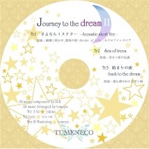 Journey to the dreamⅡ