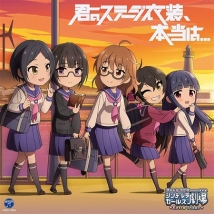 THE IDOLM@STER CINDERELLA GIRLS LITTLE STARS EXTRA! 君のステージ衣装、本当は…