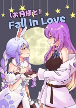 (お月様と)Fall In Love