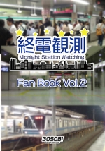 終電観測Fan Book Vol.2