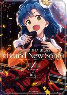 THE IDOLM@STER MILLION LIVE! THEATER DAYS Brand New Song 1 CD付き特装版