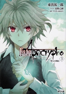 Fate/Apocrypha Vol.3 「聖人の凱旋」