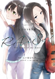RAiSe! The story of my music 1 CD付き特装版