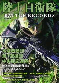 陸上自衛隊 BATTLE RECORDS