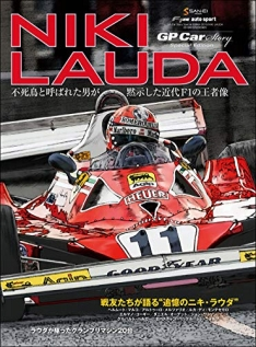 GP CAR STORY Special Edition 2019 NIKI LAUDA