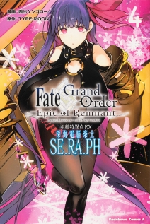 Fate/Grand Order -Epic of Remnant- 亜種特異点EX 深海電脳楽土 SE.RA.PH 4