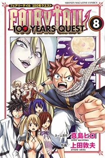 FAIRY TAIL 100YEARS QUEST 8