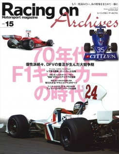 Racing on Archives Vol.15