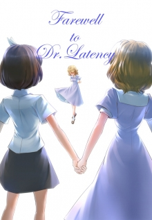 【小説】Farewell to Dr.Latency