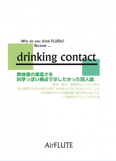 drinking contact
