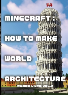 Minecraft: How to make World Architecture 世界の建築 レシピ集 Vol.2