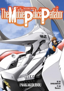 The Mobile Police Patlabor