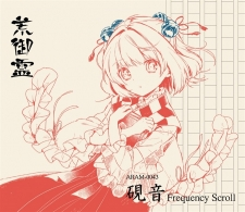 硯音 Frequency Scroll