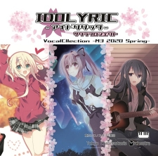 IDOLYRIC-サクラプロジェクト- Vocal Collection -M3 2020 Spring-