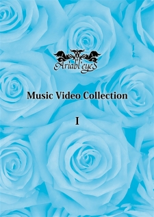 Ariabl'eyeS Music Video Collection Ⅰ【サイン入り】