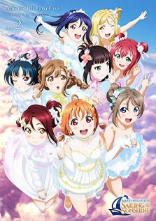 ラブライブ!サンシャイン!! Aqours 4th LoveLive! ~Sailing to the Sunshine~ DAY2 DVD