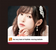 fripSide/the very best of fripSide -moving ballads- 初回限定盤 Blu-ray付