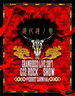 GRANRODEO/GRANRODEO LIVE 2017 G12 ROCK☆SHOW 道化達ノ宴/LIVE 2017 G7 ROCK☆SHOW 忘れ歌を、届けにきました。